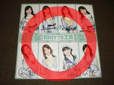 Berryz工房直筆サイン色紙