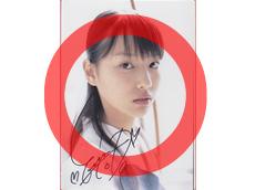 戸田恵梨香直筆サイン