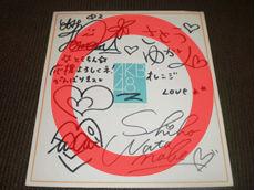 AKB48直筆サイン色紙