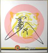 小林繁直筆サイン色紙