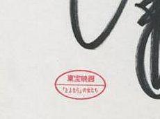 斉藤由貴直筆サイン色紙