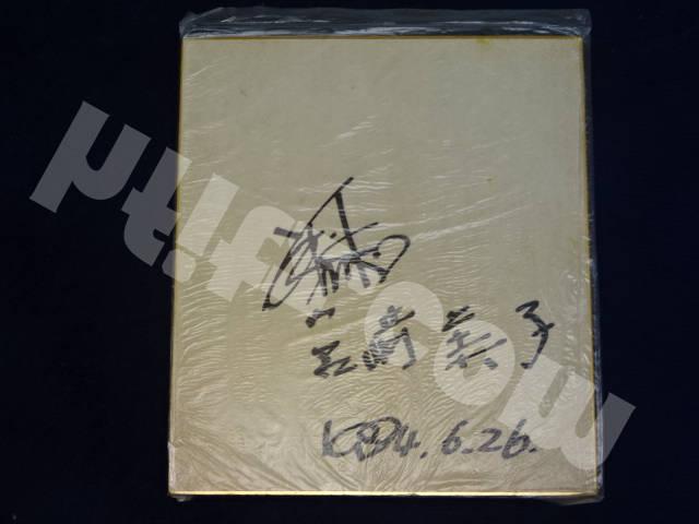 宮崎美子直筆サイン色紙