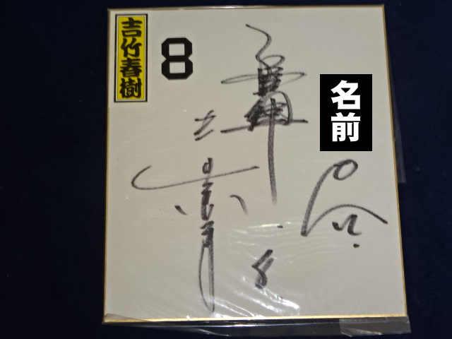吉竹春樹直筆サイン色紙
