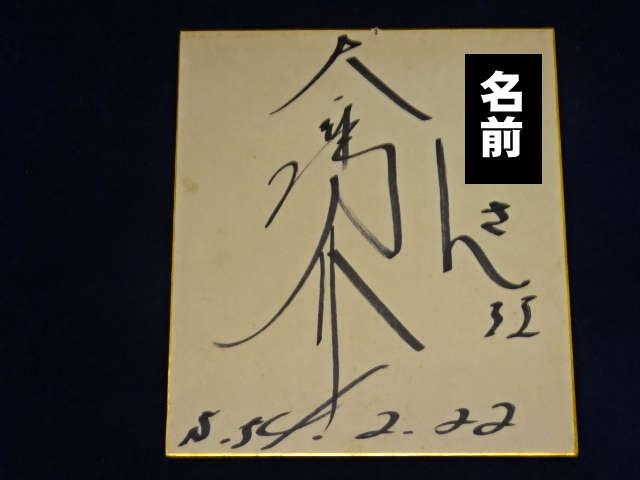 太川陽介直筆サイン色紙