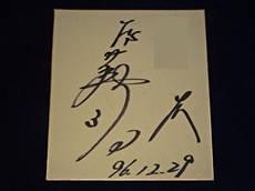 落合博満直筆サイン色紙
