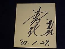 若乃花直筆サイン色紙