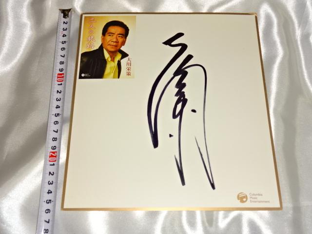 大川栄策直筆サイン色紙