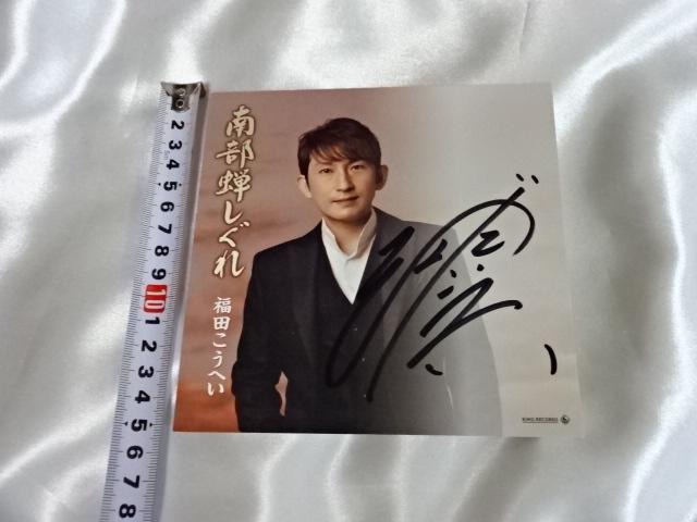 福田こうへい直筆サイン色紙