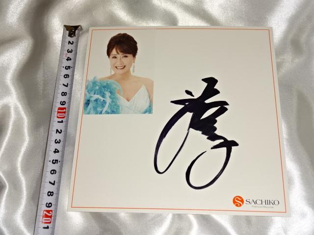 小林幸子直筆サイン色紙