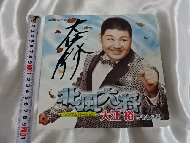 大江裕直筆サイン色紙