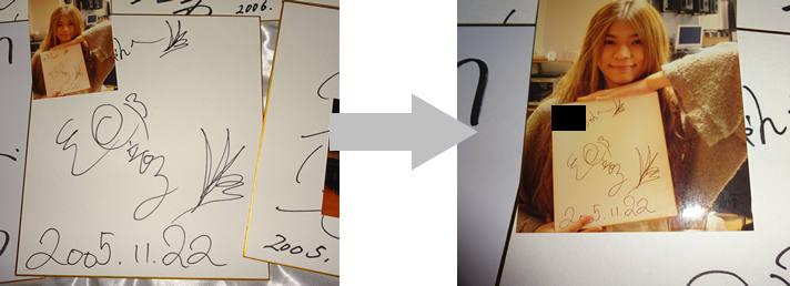 写真つきの直筆サイン